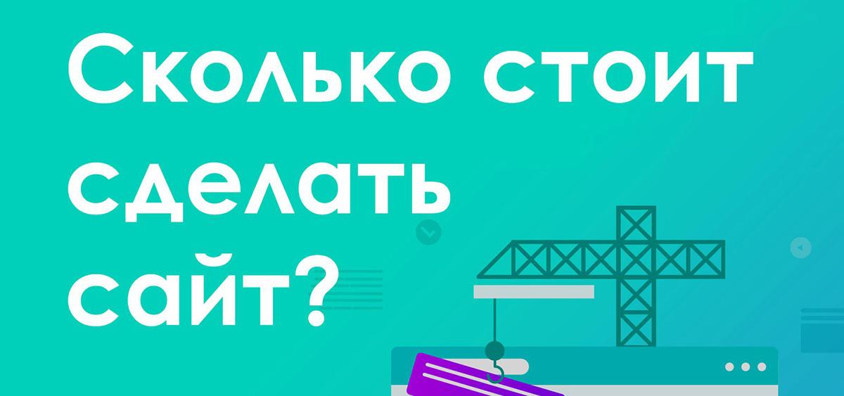 разработка создание сайта веб-студия dpmine, Сколько стоит создание сайта ? Давайте поговорим, Разработка и создание сайтов в Днепре