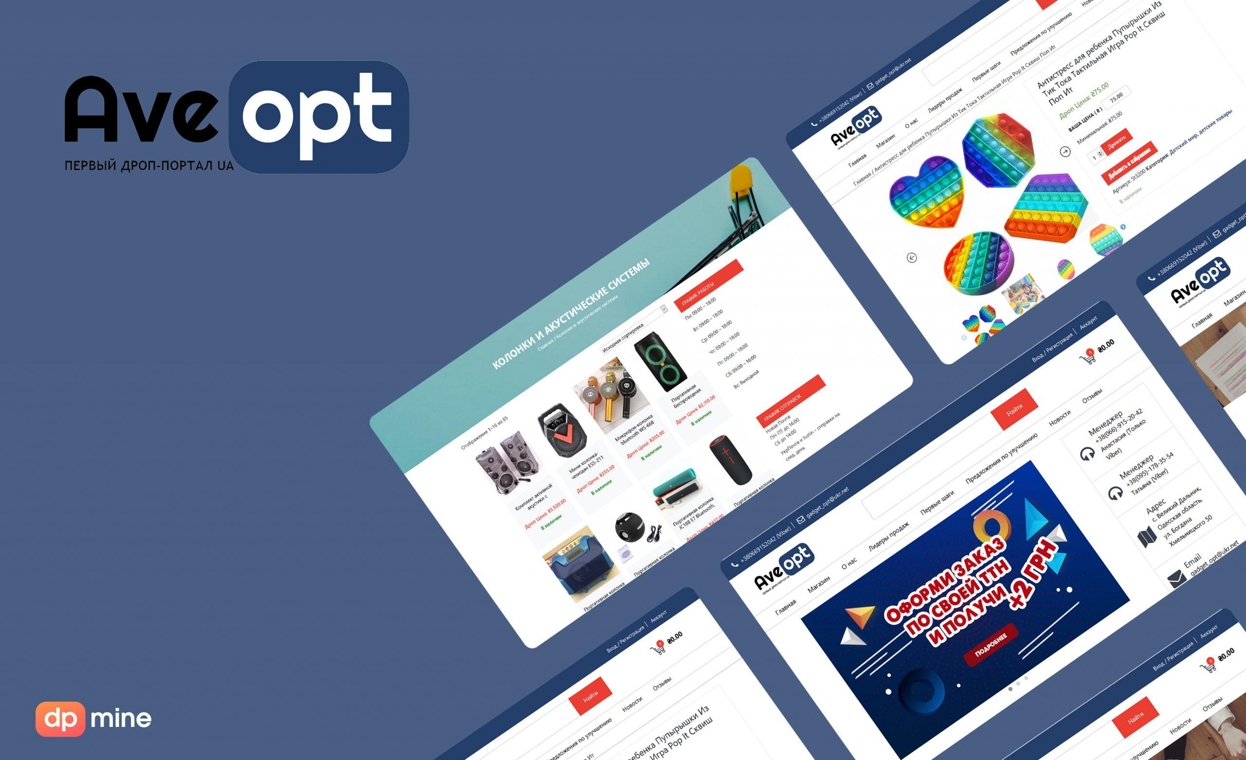 Создание и разработка сайтов от веб-студии dpmine.com.ua, заказать сайт с нуля недорого под ключ в https://www.aveopt.com.ua/ - dpmine.com.ua