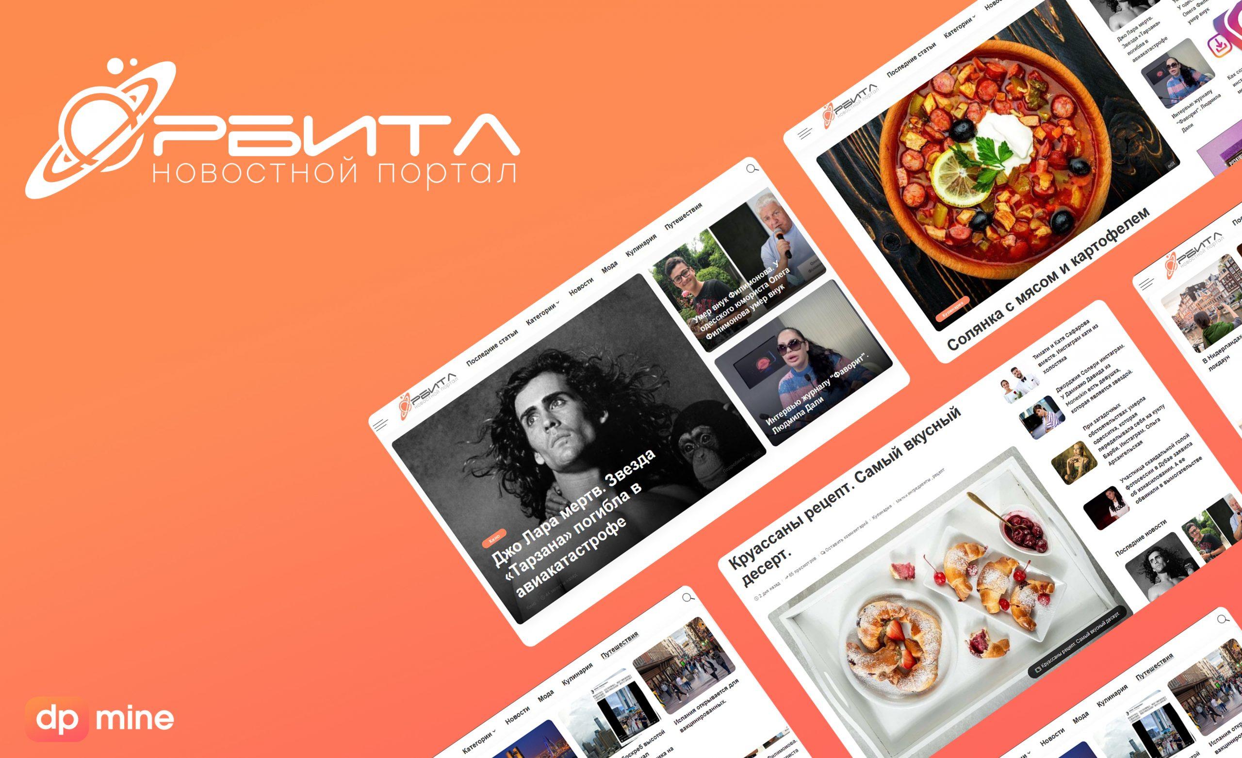 Создание и разработка сайтов от веб-студии dpmine.com.ua, заказать сайт с нуля недорого под ключ в https://orbita.news/ - dpmine.com.ua