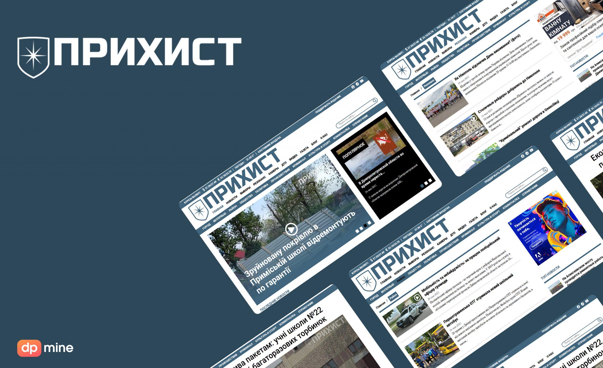 Создание и разработка сайтов от веб-студии dpmine.com.ua, заказать сайт с нуля недорого под ключ в https://www.prikhist.com/ - dpmine.com.ua