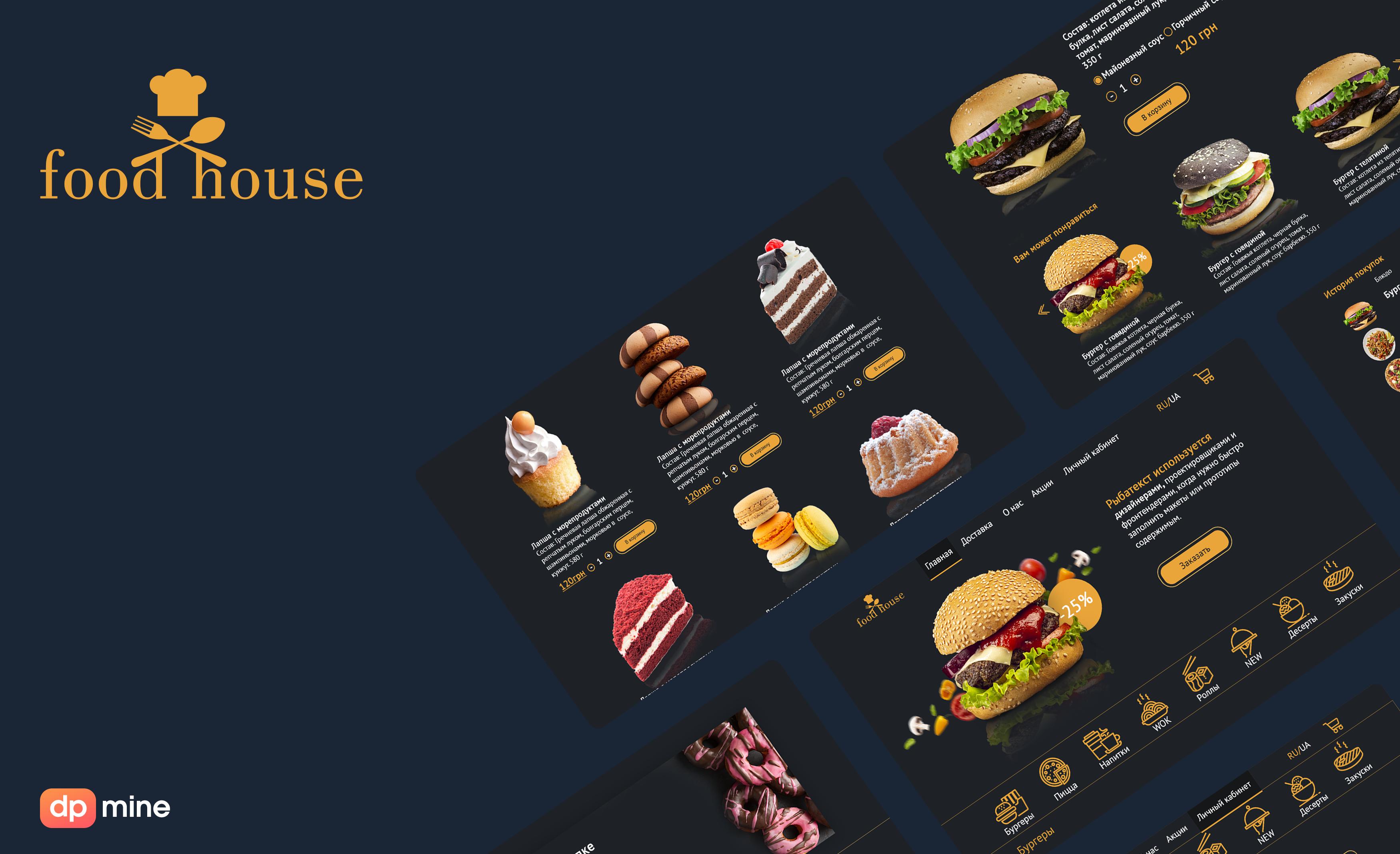 Создание и разработка сайтов от веб-студии dpmine.com.ua, заказать сайт с нуля недорого под ключ в https://www.behance.net/gallery/114192261/Food-delivery - dpmine.com.ua