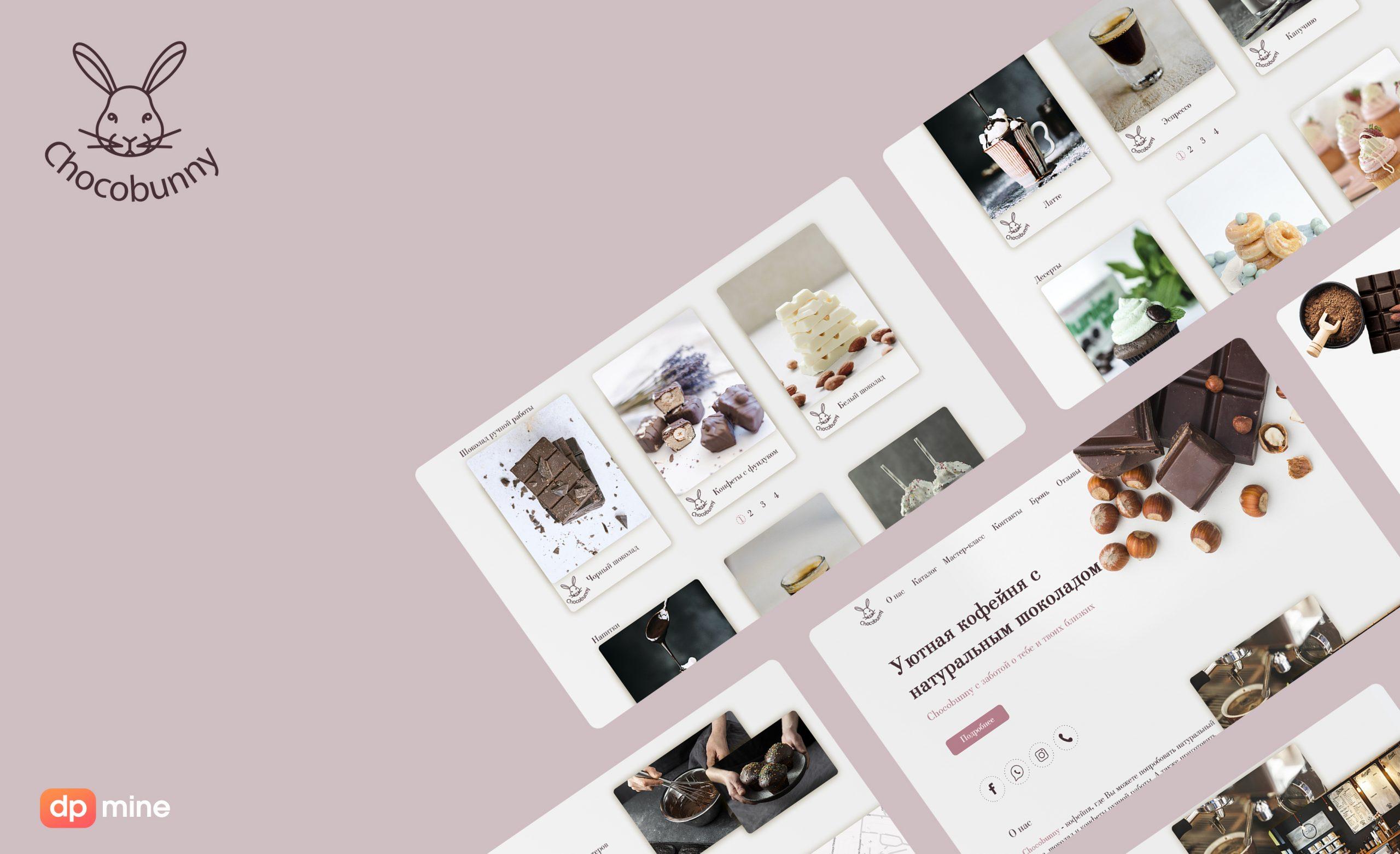 Создание и разработка сайтов от веб-студии dpmine.com.ua, заказать сайт с нуля недорого под ключ в https://www.behance.net/gallery/107083243/lending-dlja-masterskoj-shokolada - dpmine.com.ua