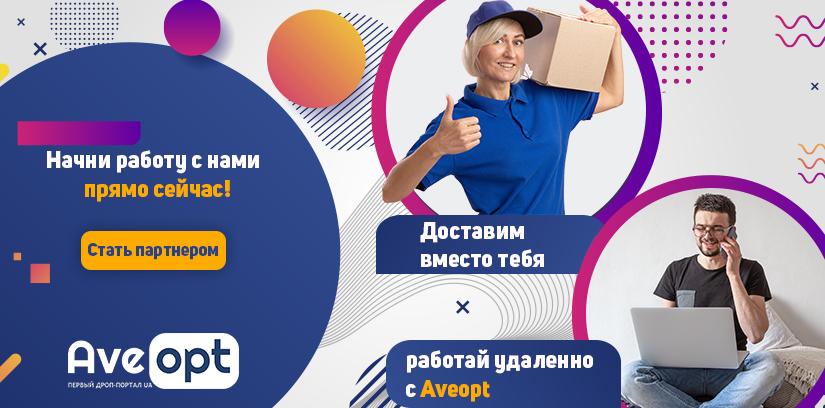 Дропшиппинг платформа aveopt.com.ua